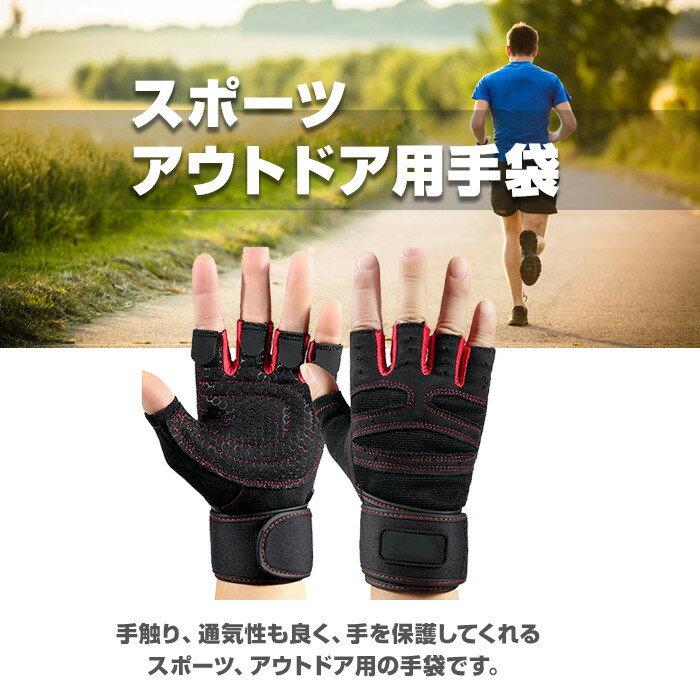 スポーツアウトドア用手袋アウトドア手袋半指スポーツ指切りタイプけが防止通気性蒸れ防止衝撃吸収効果3色