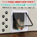 ペットドア Mサイズ 扉 猫 小型犬 キャットドア ドッグ 出入り口 ペット用品 勝手口◇FAM-KL-GD-M