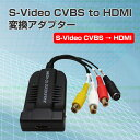 S-Video CVBS to HDMI変換アダプター SビデオCVBS to HDMIコンバータ for TV VHS VCR DVD ◇FAM-WIISTAR-CVBS