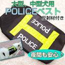 犬 POLICEベスト 夜間散歩用 警察犬コスプレ 反射材付きベスト 大型 中型犬用 メッシュ素材