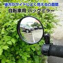 自転車用 バックミラー 凸面鏡 左右兼用 360度調整可能 自転車ミラー サイクリング グリップ ◇FAM-FGJ001