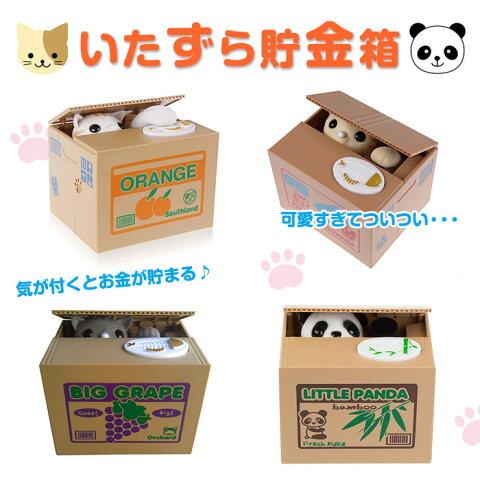 いたずら貯金箱 いたずらBANK おもしろ貯金箱 猫 ねこ パンダ 段ボール ◇FAM-QW1301