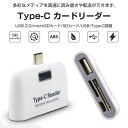 Type-C カードリーダー スマホ PC SD microSD USB2.0 ハブ iMac MacBook Air MacBook Pro MacBook Mac Mini ◇FAM-T-639【メール便】