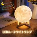 ムーンライトランプ LEDライト USB充電式 デスクライト 月のランプ 間接照明 3Dプリント 13cm ◇FAM-LJ-125