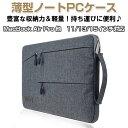 ノートPCケース MacBook Air Pro 11/13...