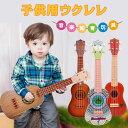 子供用ウクレレ おもちゃ 楽器 音楽知育玩具 21インチ 4弦 ◇FAM-UKULELE-01
