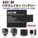 SJCAM アクションカメラ リチウムイオン バッテリー SJ4000、SJ5000、M10、各シリーズ対応 900mAh ◇FAM-SJCAM-BAT【メール便】