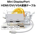 Mini Display Port HDMI/DVI/VGA変換ケーブル 3-in-1変換アダプタケーブル iMac Mac Book Mac mini Cinema【ゆうパケットで送料無料】◇FAM-B04058