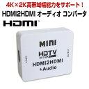 MINI HDMI2HDMI オーディオ コンバータ 4K×2K対応 デコーダ 【ゆうパケットで送料無料】◇FAM-SH-H2H02