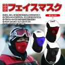 楽天Fam Styleバイク から スキー スノーボード まで 防風 防塵 防暖 フェイス マスク【スポーツ】◇FAM-B5-2-02【メール便】