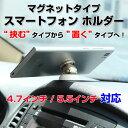 【ゆうパケット】マグネット スマートフォンホルダー 車載ホルダー 携帯ホルダー 磁石 モバイル車載スタンド フロントガラス ダッシュボード 360度回転 ◇FAM-YK-09B