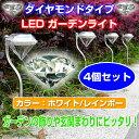 ダイヤモンドタイプ ガーデンライト 4個セット LEDライト ソーラーライト 屋外 ガーデニング【ソーラーLED】◇FAM-SND-0045