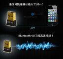 Bluetooth 4.0 USB アダプタ レシーバー Windows10/8/7/Vista対応(Macに非対応)【ゆうパケットで送料無料】 ◇FAM-BT-040