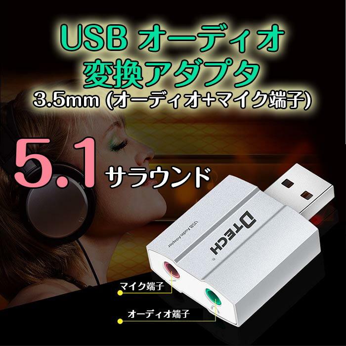 DTECH USB オーディオ 変換アダプタ 3.5mm (ヘッドホンマイク端子付き) USB2.0 ヘッドホン イヤホン マイク 変換アダプタ ◇FAM-DT-6006【メール便】
