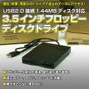 USB 2.0 3.5インチ フロッピーディスク ドライブ◇FAM-USB-FDD