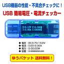 【ゆうパケット限定】USB 簡易電圧・電流チェッカー USB機器の性能 不具合チェック 電流 電圧 測定 USBドクター デジタル ◇FAM-USBCHECKER 10P03Dec16