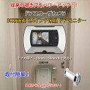 防犯対策!2.4インチ液晶ドアモニター 2.4インチ液晶 ドアスコープ 玄関ドア ドアスコープカメラ 防犯ドアスコープ ◇FAM-DOORSCOPE