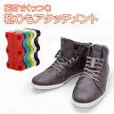 靴紐 アタッチメント バックル 磁石 ワンタッチ カラフル【ゆうパケット限定】◇FAM-SHOEFIT 10P03Dec16