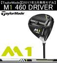テーラーメイド ゴルフ クラブ メンズ ドライバー【TaylorMade】M1 460 2017 DRIVERテーラーメイド エムワン 460 ドライバーSHAFT:TM1-117付属品:専用ヘッドカバー・専用トルクレンチ