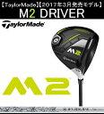 テーラーメイド ゴルフ クラブ メンズ ドライバー【TaylorMade】M2 DRIVERテーラーメイド エムツー ドライバーSHAFT:FUBUKI V 60付属品:専用ヘッドカバー・専用トルクレンチ