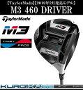 テーラーメイド ゴルフ クラブ メンズ ドライバー【TaylorMade】M3 460 DRIVERテーラーメイド エムスリー 460 ドライバーSHAFT:K...