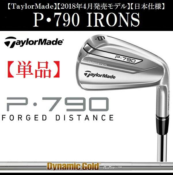 テーラーメイドゴルフクラブメンズアイアンTaylorMadeP・790IRONS単品テーラーメイドP