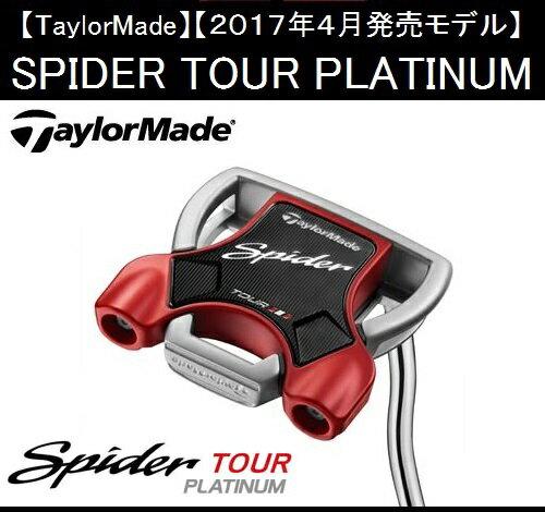 テーラーメイド ゴルフ クラブ パター【TaylorMade】SPIDER TOUR PLATINUM PUTTERテーラーメイド スパイダー ツアー プラチナム パターSHAFT:シングルベント長さ:33インチ/34インチ付属品:専用ヘッドカバー