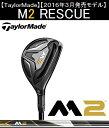 テーラーメイド ゴルフ クラブ レスキュー【TaylorMade】M2 RESCUESHAFT:TM5-216付属品:専用ヘッドカバー