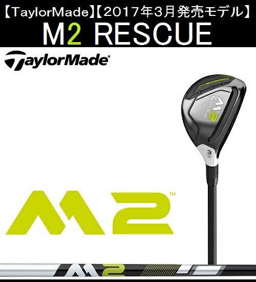 テーラーメイド ゴルフ クラブ メンズ ユーティリティ【TaylorMade】M2 RESCUEテーラーメイド エムツー レスキューSHAFT:TM5-217付属品:専用ヘッドカバー 【2017年3月発売モデル】【日本仕様】すべてが、パワフル。飛距離性能と寛容性が高まった新M2レスキュー。