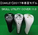 オークリー ゴルフ スカル ユーティリティ ヘッドカバー【OAKLEY】SKULL UTILITY COVER 11.0カラー:BLACKOUT(02E)カラー...