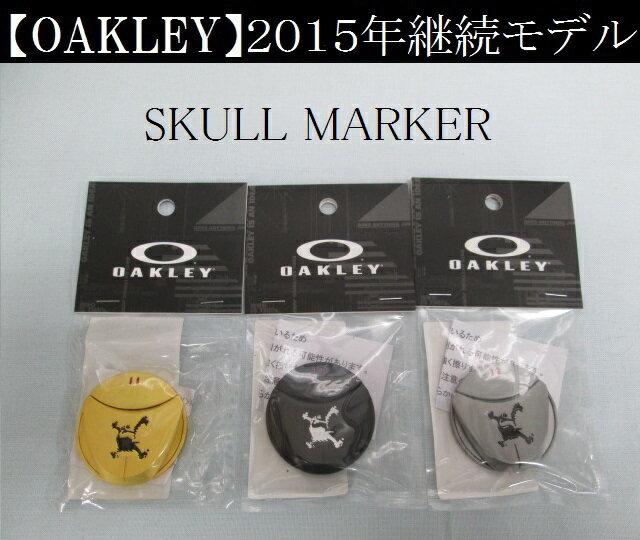 オークリー ゴルフ スカル マーカー【OAKLEY】SKULL MARKERカラー:GOLD(503)カラー:JET BLACK(01K)新色カラー:ANTIQUE SILVER(22N)新色【ネコポス対応品】