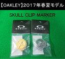 オークリー ゴルフ スカル クリップ マーカー【OAKLEY】SKULL CLIP MARKERカラー:GOLD(503)カラー:ANTIQUE SILVER(...