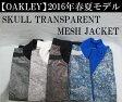 オークリー ゴルフ ウェア スカル メッシュジャケット【OAKLEY】SKULL TRANSPARENT MESH JACKETカラー:BLACK PRINT(00G)カラー:WHITE PRINT(186)カラー:MOSAIC PRINT(01F)カラー:BLUE PRINT(62K)