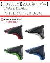 オデッセイ ゴルフ パター カバー【ODYSSEY】 SNAZZ BLADE PUTTER COVER 16 JMカラー:ブラック/レッド(5515285)カラー:ブラック/ホワイト(5515286)カラー:ブラック/グリーン(5515287)カラー:ネイビー/ブルー(5515288)※マグネット方式
