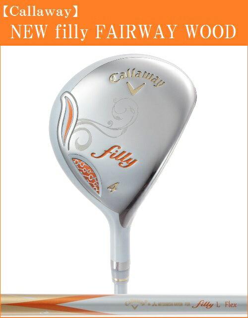 キャロウェイ ゴルフ クラブレディース フェアウェイウッド【Callaway】filly FAIRWAY WOODSHAFT:New filly カーボンシャフト付属品:専用ヘッドカバー