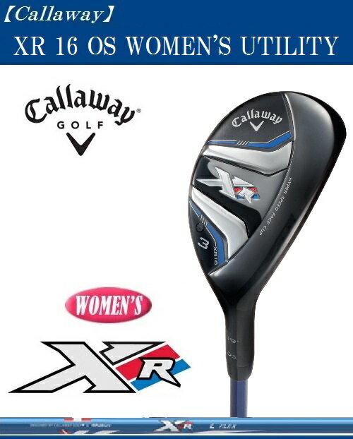 キャロウェイ ゴルフ クラブ レディース ユーティリティ【Callaway】XR 16 WOMEN'S UTILITY【特注品】SHAFT:XR カーボンシャフト付属品:専用ヘッドカバー 【2016年モデル】【日本仕様】【特注品】【レディース】このぶっ飛びが、私のゴルフを変える。XR OS ユーティリティ
