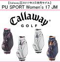 キャロウェイ ゴルフ レディース キャディバック【Callaway】PU SPORT Women's 17 JMカラー:ブラック/ピンク(5117179)カラー:ホワイト/ネイビー(5117180)カラー:ホワイト/シルバー(5117181)カラー:ネイビー/オレンジ(5117182)