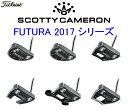 タイトリスト スコッティキャメロン パター【Titleist】SCOTTY CAMERON FUTURA 2017ヘッド:5CB・5MB・5S・5W・6M・7M長さ:33,34,35インチ付属品:専用ヘッドカバー