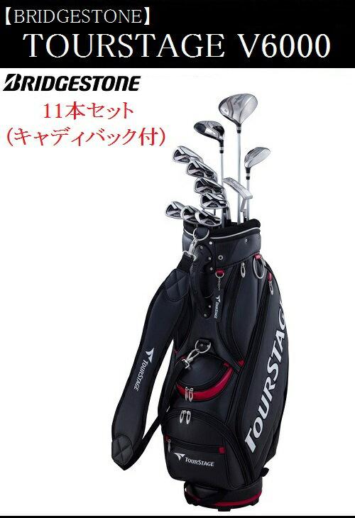 ブリヂストンメンズゴルフクラブセットBRIDGESTONETOURSTAGEV600011本セット(