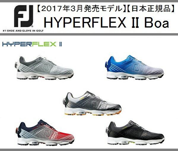 【FootJoy】HYPERFLEX II Boaカラー:グレー/シルバー(51026)ウィズ(W,XW)カラー:ブルー/シルバー(51032)ウィズ(Wのみ)カラー:ホワイト/レッド/ブルー(51037)ウィズ(Wのみ)カラー:シルバー(51040)ウィズ(Wのみ)カラー:ブラック(51041)ウィズ(Wのみ) 【2017年3月発売モデル】【日本正規品】機能美が一新!柔軟性と快適さを追求したアスレチックパフォーマンスシューズがデザインを一新!