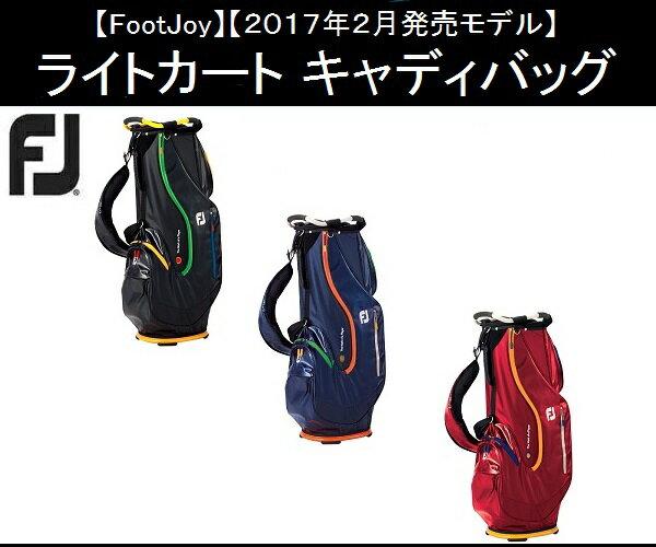 フットジョイ ゴルフ  キャディバック【FootJoy】ライトカート キャディバッグカラー:ブラック(BK)カラー:ブルー(BL)カラー:レッド(RED)素材:ポリエステルサイズ:9型重量:2.3kgFJCB1707 【2017年2月発売モデル】軽量カートバック