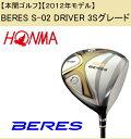 ホンマ ゴルフ クラブ ドライバー ベレス【本間ゴルフ】BERES S-02 DRIVER 3SグレードSHAFT:ARMRQ 6 49付属品:専用ヘッドカバー