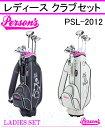 パーソンズ ゴルフ クラブ レディース セット【パーソンズ】レディースセット PSL-2012セット ...