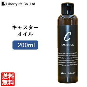 キャリアオイル ひまし油 ヒマシ油 (キャスターオイ