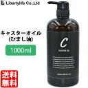 キャリアオイル ひまし油 ヒマシ油 (キャスターオイル) 国内精製 (1000ml)