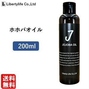 キャリアオイル ホホバオイル 高精製 (200ml)