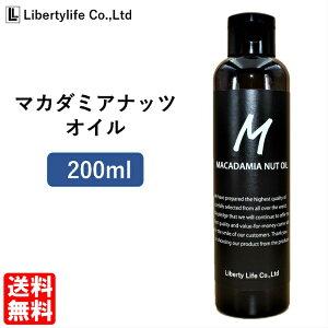 キャリアオイル マカダミアナッツオイル 高精製 (200