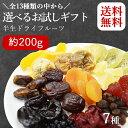 選べる 7種類 お試しドライフルーツ