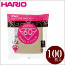 【スマホ限定!エントリーでポイント10倍!】HARIO ハリオ V60用ペーパーフィルター02M VCF-02-100M 100枚入り 1〜4杯用