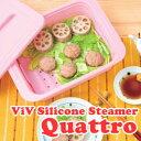 ViV ヴィヴ シリコンスチーマー クアトロ(スチームトレイ付き) 3〜4人用